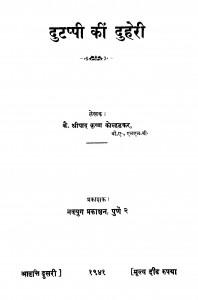 Dutappii Kiin Duheri by श्रीपाद कृष्ण कोल्हटकर - Sripad Krishn Kolhatakar