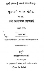 Gujarati Kavya Sankshep by दळपत राम - Dalpat Ram