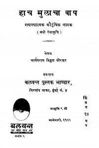 Haach Mulaacha Baap  by भार्गवराम विठ्ठळ वरेरकर - Bhargavram Viththal Varerkar
