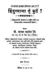 Hindusthaana Tuun Kuthen  by भास्कर महादेव टेंबे - Bhaskar Mahadev Tenbe