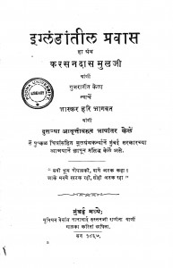 Inglandathil Prawas by भास्कर हरि भागवत - Bhaskar Hari Bhagavat
