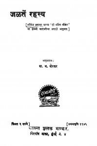 Jalaten Rahasya  by बा. भ. बोरकर - Ba. Bh. Borkar