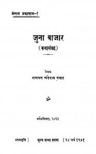 Junaa Baajaar  by गणपत खंडेराव पवार - Ganpat Khanderav Pavaar