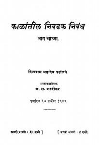 Kaalaantiil Nivadak Nibandh 8 by ज. स. करंदीकर - J. S. Karandeekarशिवराम महादेव - Shivram Mahadev