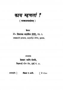Kaay Mhaanataan  by विनायक सदाशिव गोगटे - Vinayak Sadashiv Gogate