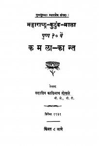 Kamalaa Kaant by सदाशिव काशिनाथ गोखळे - Sadashiv Kashinath Gokhale