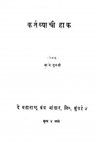 Kartavyaachii Haak by साने गुरुजी - Sane Guruji