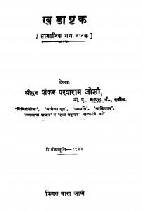Khadashhtak  by शंकर परशुराम जोशी - Shankar Parshuram Joshi