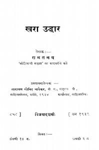 Kharaa Uddhaar by नारायण गोविंद चापेकर - Narayan Govind Chapekarरामतनय - Ramtanay