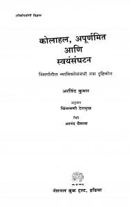 Kolaahal Apuurnamit Aani Svayansanghatan by अरविंद कुमार - Aravind Kumarचिंतामणी देशमुख - Chintamani Deshmukh