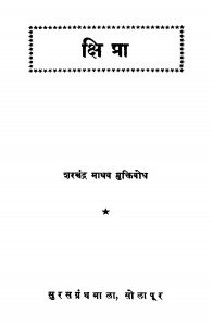 Kshipraa by शरच्चंद्र मुक्तिबोध - Sharachchandra Muktibodh