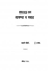 Laavanyaa Va Pavaad by सगन भाऊ - Sagan Bhau