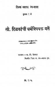 Lo. Tilakaanchiin Dharmavishhayak Maten  by अज्ञात - Unknown