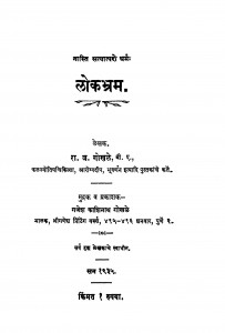 Lok Bhram by रा. ज. गोखळे - Ra. J. Gokhale