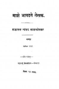 Maajhe Aavadate Lekhak by गजानन त्र्यंबक माडखोळकर - Gajanan Truanbak Madakholakar