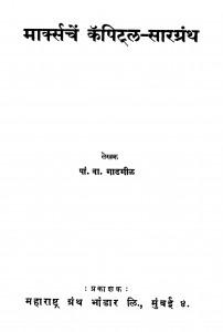 Maaksarchen Kapital Saaragranth by पां. वा. गाडगीळ - Pan. Va. Gadgil