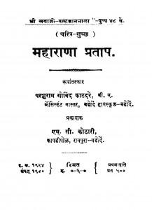 Mahaaraana Prataap by परशुराम गोविंद काटदरे - Parshuram Govind Kaatadare