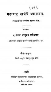 Mahaaraashhtra Bhaashhechen Vyaakaran by दादोबा पांडुरंग तर्खडकर - Dadoba Pandurang Tarkhadakar
