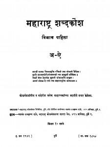 Mahaaraashtra Shabdakosh Vibhaag 1 by अज्ञात - Unknown