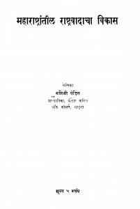 Mahaaraashtrantil Raashtravaadaachaa Vikaas by नळिनी पंडित - Nalini Pandit