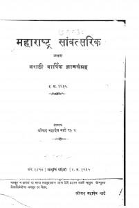 Maharashtra Samvatsarik by महादेव माटे - Mahadev Maate