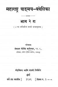 Maharashtra Vaangmaya Praveshika Bhaag 2 by गंगाधर गोविंद कानेटकर - Gangadhar Govind Kanetkar