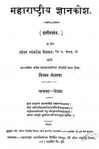 Maharastriya Gyankosh Vibhag -16 by श्रीधर व्यंकटेश केतकर - Sridhar Vyankatesh Ketakar