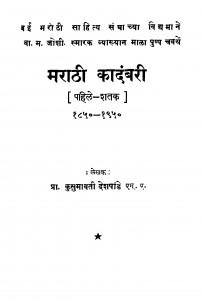 Maraathii Kaadanbari by कुसुमावती देशपांडे - Kusumavati Deshpande