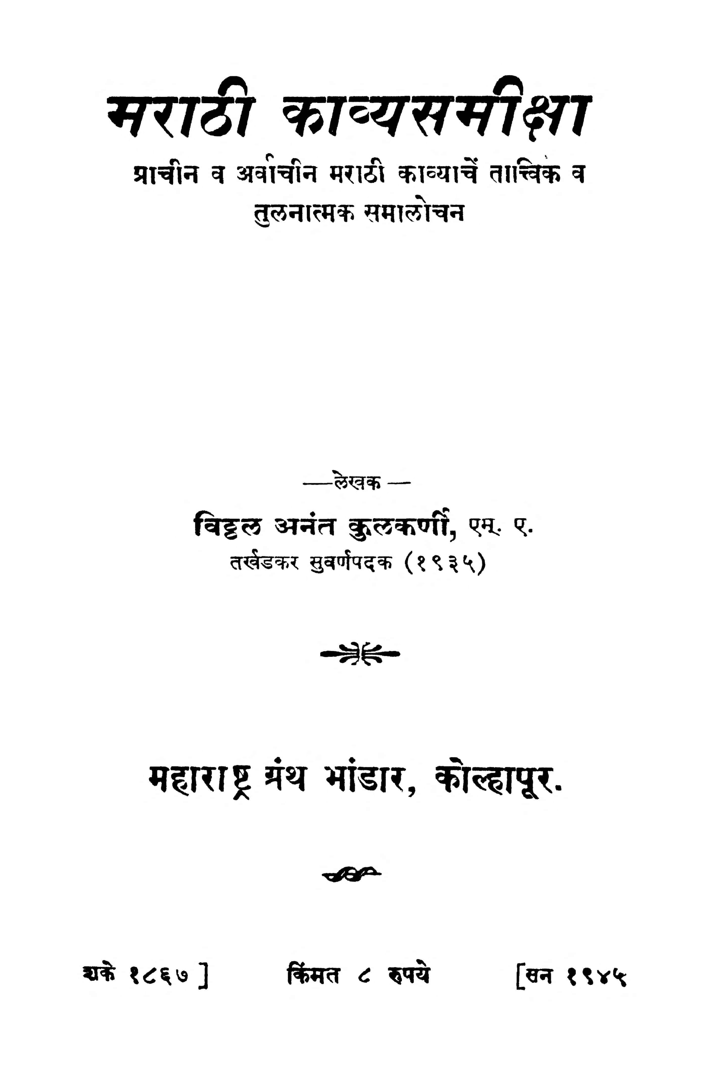 Maraathii Kaavyasamiiqsa by विठ्ठळ अनंत - Viththal Anant