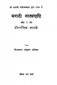 Maraathii Naatya Srishti Khand 1 by विश्वनाथ पांडुरंग दांडेकर - Vishvnath Pandurang daandekar
