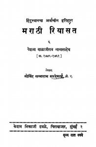 Maraathii Riyaasat 6 by गो. स. सरदेसाई - Go. S. Sardesaai