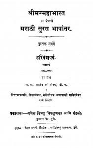 Maraathii Suras Bhaashhaantra  9 by महादेव हरि मोडक - Mahadev Hari Modak