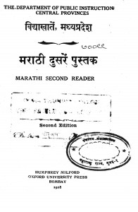 Marathi Second Reader by अज्ञात - Unknown