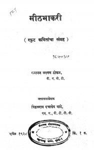 Mithbhakari by गजानन लक्ष्मण ठोकळ - Gajanan Lakshman Thokalविठ्ठळ दत्तात्रय घाटे - Viththal Dattatraya Ghate