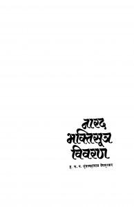 Naaradabhakti Sutr Vivaran by धुंडामहाराज देगलूरकर - Dhundamaharaj Degaloorakar