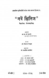 Naven Kshitij by के. वी. देशपांडे - K. Vi. Deshpandeविनायक देशमुख - Vinayak Deshmukh