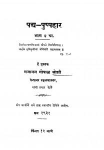 Padh Pushhpahaar 4 by गजानन गोपाळ जोशी - Gajanan Gopal Joshi