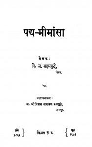 Padha Miimaansaa by वि. ज. सहस्त्रबुद्धे - Vi. J. Sahastrabuddheश्रीनिवास नारायण - Srinivas Narayan