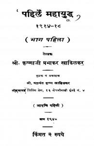 Pahilen Mahaayuddh 1914 1918 Bhaag 1 by कृष्णाजी प्रभाकर - Krishnaji Prabhakar