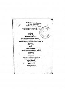 Panchangasadhan Koshtake by केरो लक्ष्मण छन्ने - Kero Lakshman Chhanne