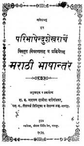 Paribhashendushekhara by नारायण दाजीबा - Narayan Dajiba