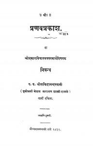 Pranav Prakash by सच्चिदानन्द स्वामी - Sachchidanand Swami
