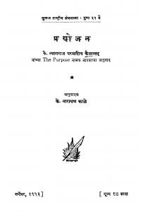 Prayojan  by नारायण काळे - Narayan Kaale