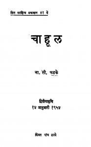Puurv Aani Pashchim by अज्ञात - Unknown