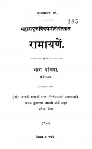 Raamaayanen Bhaag 5 by मोरो पंत - Moro Pant