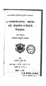 Ratankarpant Appa by राजाराम रामकृष्ण भागवत - Rajaram Ramkrishn Bhagavat