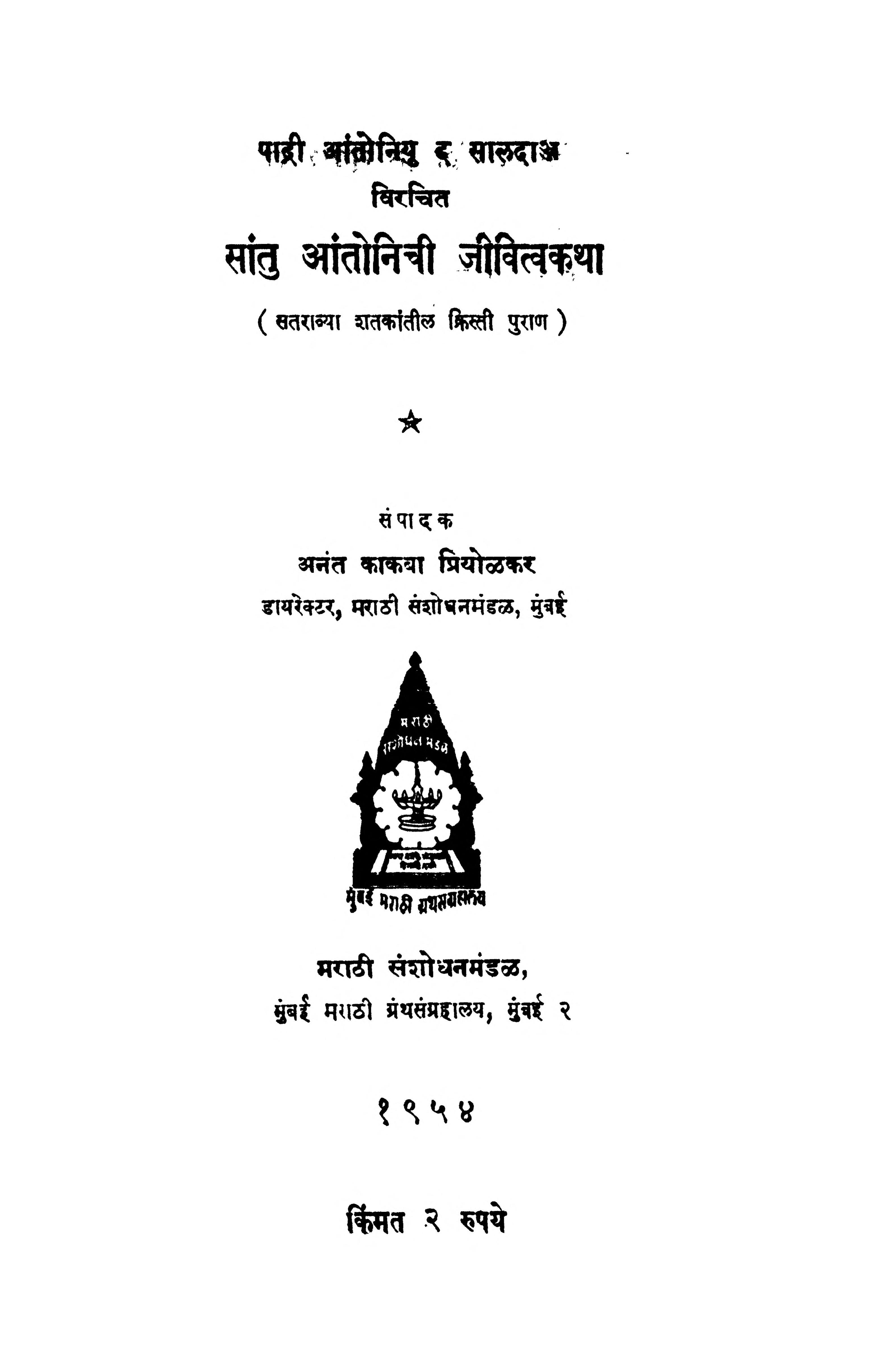 Saantu Aantonichii Jiivitva Kathaa by अनंत काकवा प्रियोळकर - Anant Kakva Priyolkar