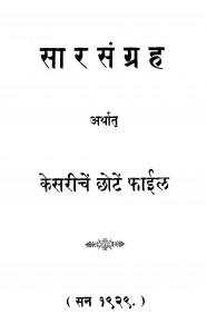 Saarasangrah by