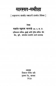 Saarasvat Samiiqsa by यशवंत रघुनाथ आगाशे - Yashvant Raghunath Aagashe