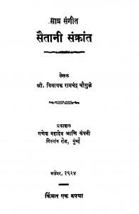 Saitaanii Sankraant by विनायक रामचंद्र चौगुळे - Vinayak Ramchandra Chaugule